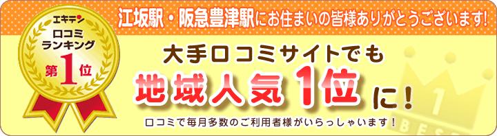 吹田市江坂まほろば鍼灸整骨院は、エキテンの江坂駅・阪急豊津駅で地域人気1位に!