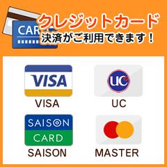 クレジットカード決済がご利用できます!