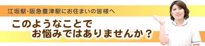 江坂駅・阪急豊津駅にお住まいの皆様!このような症状でお悩みではありませんか?