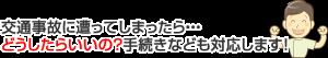 吹田市江坂まほろば鍼灸整骨院は交通事故の手続きなどにも対応します!