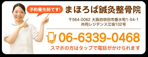 06-6339-0468