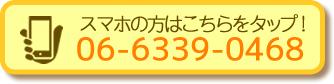 電話番号:06-6339-0468