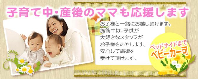 吹田市江坂まほろば鍼灸整骨院は、子育て中・産後のママも応援します