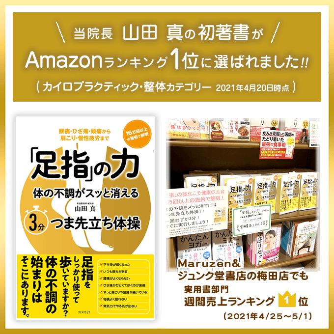 院長山田真の著書がAmazonランキング1位に選ばれました!