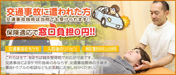 交通事故施術は、吹田市江坂まほろば鍼灸整骨院でも受けられます!保険適応で窓口負担0円!!