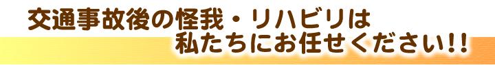 交通事故の怪我・リハビリは私たち吹田市江坂まほろば鍼灸整骨院にお任せください!!