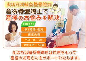 まほろば鍼灸整骨院の産後骨盤矯正で産後のお悩みを解決!